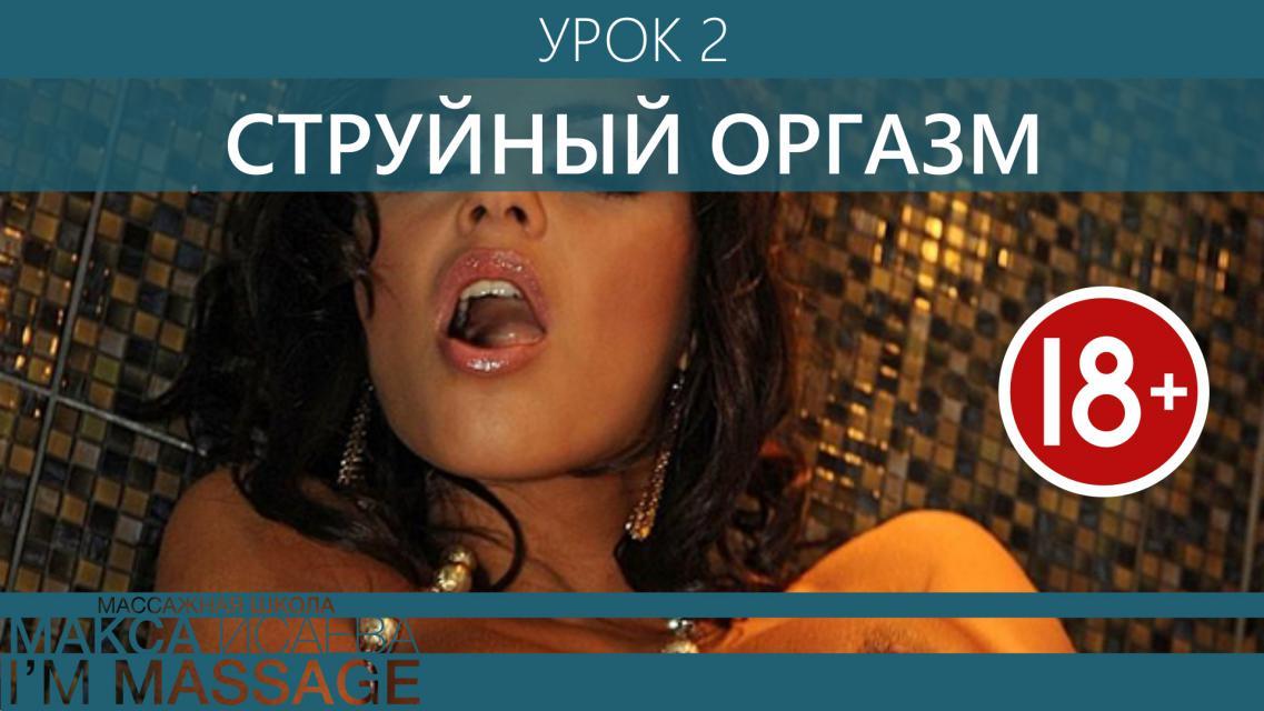Сквиртинк видео смотреть онлайн секс